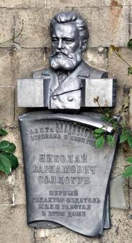 Николай Варламович Соллогуб