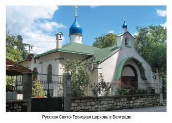 Русская Православная Церковь Заграницей (3)