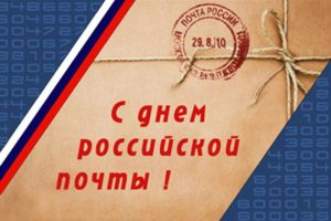 11 июля – день Российской почты
