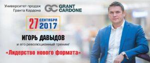 Библиотека лидерства: Грант Кардон представляет