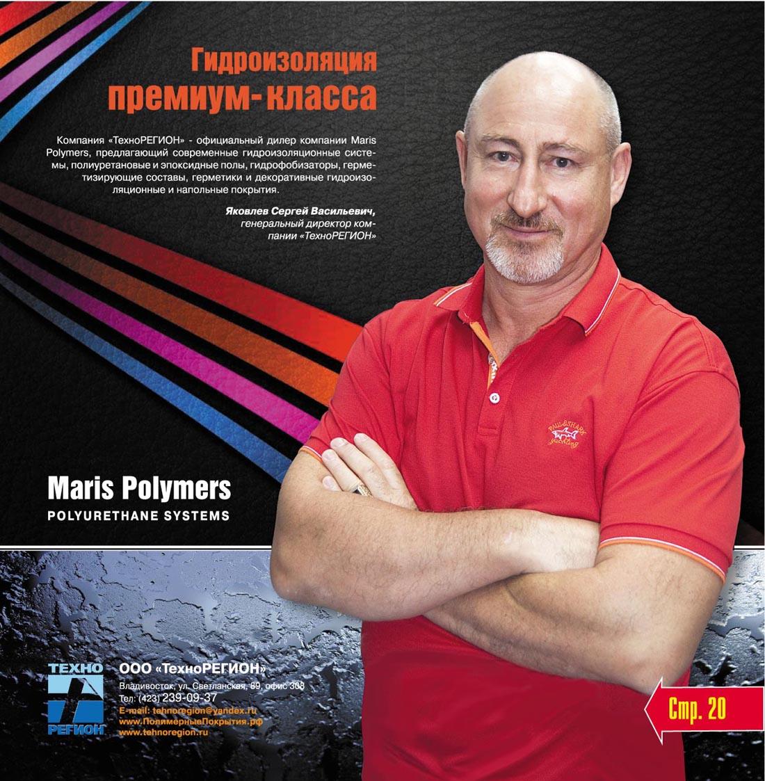 Уникальное качество Maris Polymers – в массы!