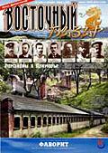 Обложка журнала Клуб директоров от Июнь 2009