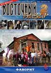Обложка журнала Клуб директоров от Июль 2009
