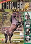 Обложка журнала Клуб директоров от Август 2009