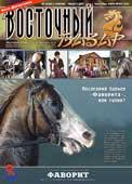 Обложка журнала Клуб директоров от Сентябрь 2009