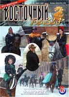 Обложка журнала Клуб директоров от Ноябрь 2009