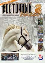 Обложка журнала Клуб директоров от Декабрь 2009