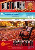 Обложка журнала Клуб директоров от Сентябрь 2010