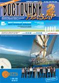 Обложка журнала Клуб директоров от Октябрь 2010