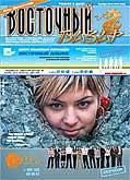 Обложка журнала Клуб директоров от Ноябрь 2010