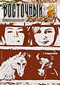 Обложка журнала Клуб директоров № 139 от Декабрь 2010