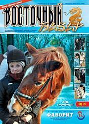 Обложка журнала Клуб директоров от Февраль 2011