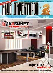 Обложка журнала Клуб директоров от Март 2011