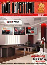 Обложка журнала Клуб директоров от Апрель 2011