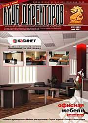 Обложка журнала Клуб директоров от Май 2011