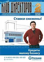 Обложка журнала Клуб директоров № 144 от Июнь 2011