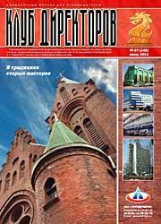 Обложка журнала Клуб директоров № 145 от Июль 2011