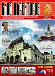 Обложка журнала Клуб директоров от Август 2011