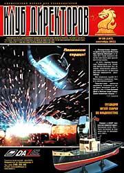 Обложка журнала Клуб директоров от Сентябрь 2011