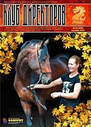 Обложка журнала Клуб директоров от Октябрь 2011