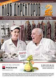 Обложка журнала Клуб директоров от Декабрь 2011