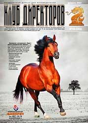 Обложка журнала Клуб директоров от Февраль 2012