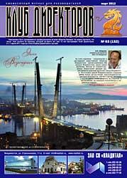 Обложка журнала Клуб директоров от Март 2012