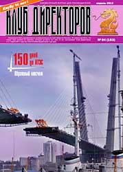 Обложка журнала Клуб директоров от Апрель 2012