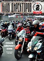 Обложка журнала Клуб директоров от Май 2012