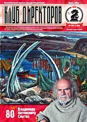 Обложка журнала Клуб директоров от Июнь 2012