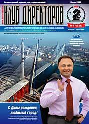 Обложка журнала Клуб директоров от Июль 2012