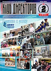 Обложка журнала Клуб директоров от Август 2012
