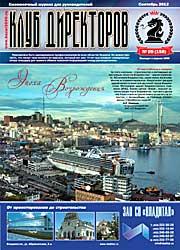 Обложка журнала Клуб директоров от Сентябрь 2012