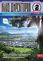 Обложка журнала Клуб директоров от Октябрь 2012