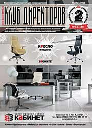 Обложка журнала Клуб директоров от Ноябрь 2012