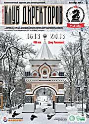 Обложка журнала Клуб директоров от Декабрь 2012
