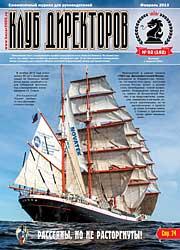 Обложка журнала Клуб директоров от Февраль 2013