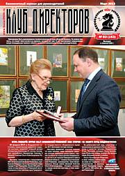 Обложка журнала Клуб директоров от Март 2013