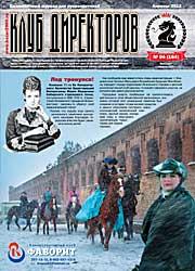 Обложка журнала Клуб директоров от Апрель 2013