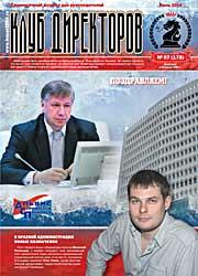 Обложка журнала Клуб директоров от Июль 2014