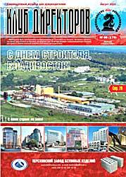 Обложка журнала Клуб директоров от Август 2014