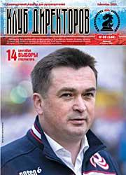 Обложка журнала Клуб директоров от Сентябрь 2014