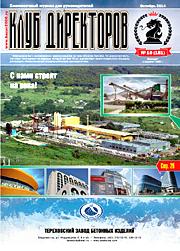 Обложка журнала Клуб директоров от Октябрь 2014