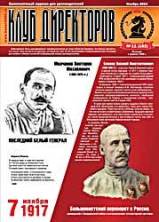 Обложка журнала Клуб директоров от Ноябрь 2014