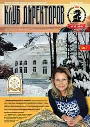 Обложка журнала Клуб директоров от Декабрь 2014