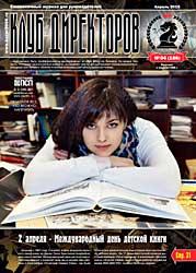 Обложка журнала Клуб директоров от Апрель 2015