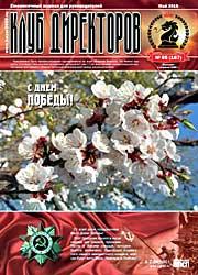Обложка журнала Клуб директоров от Май 2015