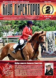 Обложка журнала Клуб директоров от Июнь 2015