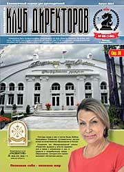Обложка журнала Клуб директоров от Август 2015