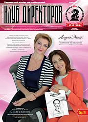 Обложка журнала Клуб директоров от Ноябрь 2015